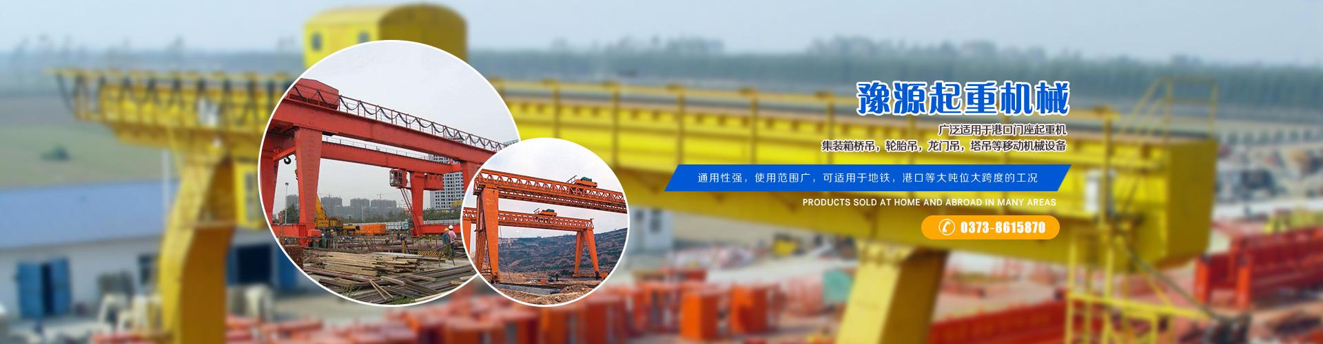 河nansheng久盛棋牌起重机械有xian公si